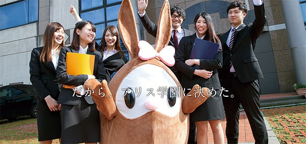 tuyển sinh trường arisu gakuen