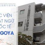 Học viện Nhật ngữ Quốc tế Nagoya