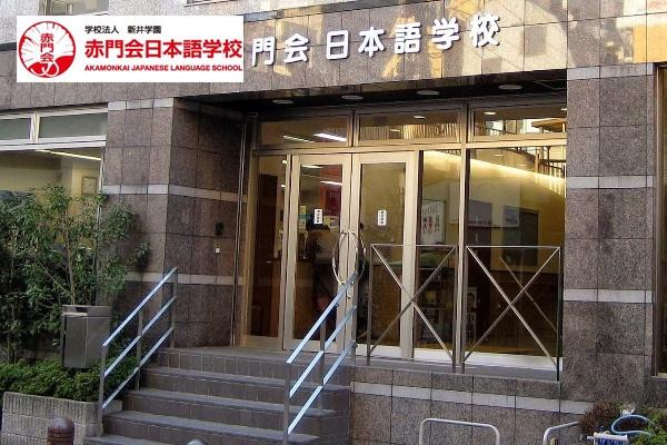 Trường nhật ngữ Akamonkai