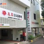 Trường Nhật ngữ USUI - Hanoilink