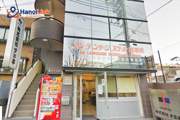 Trường Nhật ngữ An Language